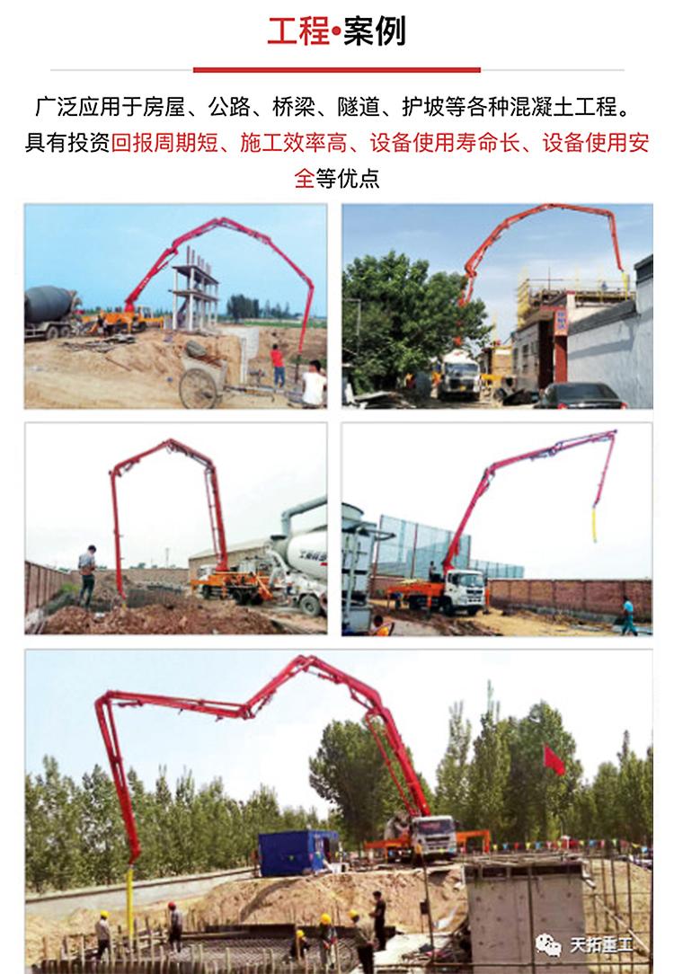 混凝土泵车施工案例图