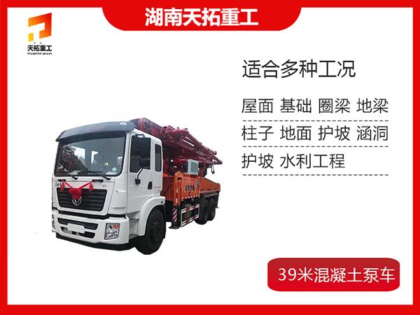 39米混凝土泵车