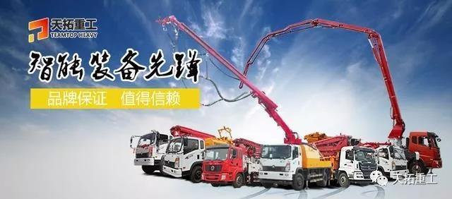 天拓重工泵车系列产品